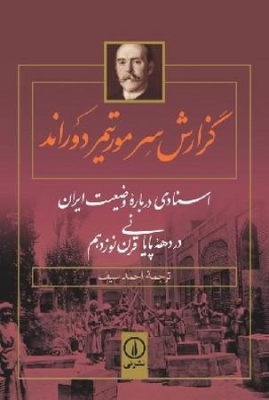 گزارش سرمورتيمر دوراند: اسنادي درباره وضعيت ايران در دهه پاياني قرن نوزدهم