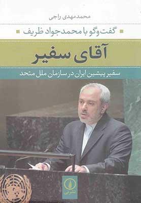 آقاي سفير: گفت و گو با محمدجواد ظريف سفير پيشين ايران در سازمان ملل متحد
