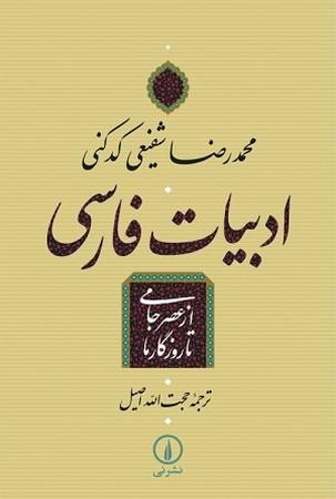 ادبيات فارسي از عصر جامي تا روزگار ما