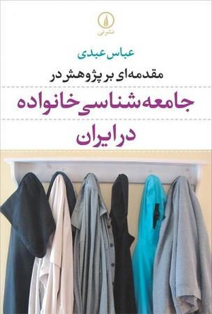 مقدمه اي بر پژوهش در جامعه شناسي خانواده در ايران