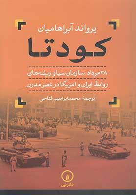 كودتا: 28 مرداد، سازمان سيا و ريشههاي روابط ايران و امريكا در عصر مدرن