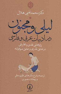 ليلي و مجنون در ادبيات عربي و فارسي