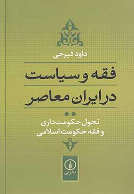 فقه و سياست در ايران معاصر: تحول حكومتداري و فقه حكومت اسلامي