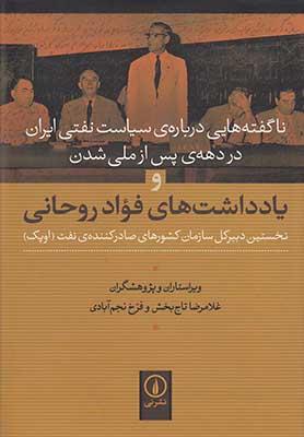 يادداشتهاي فواد روحاني و ناگفته هايي درباره سياست نفتي ايران