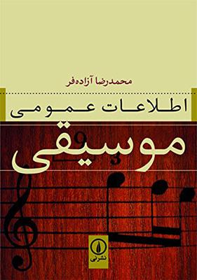 اطلاعات عمومي موسيقي