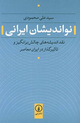 نوانديشان ايراني: نقد انديشههاي چالشبرانگيز و تاثيرگذار در ايران معاصر