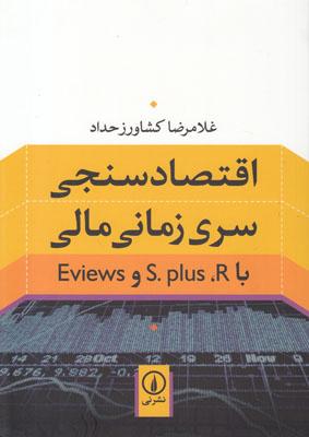 اقتصادسنجي سري زماني مالي با S.plus ،R و Eviews