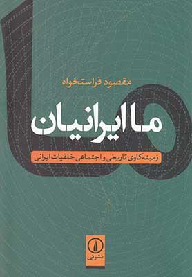 ما ايرانيان: زمينهكاوي تاريخي و اجتماعي خلقيات ايراني