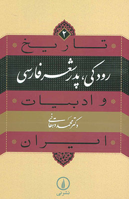 تاريخ ادبيات ايران 5(دقيقي )