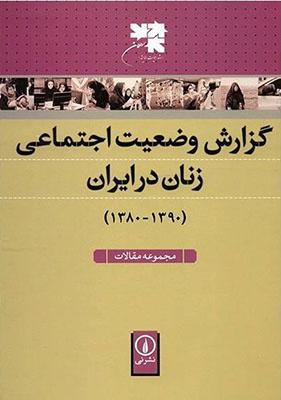گزارش وضعيت اجتماعي زنان در ايران (1390 - 1380): مجموعه مقالات