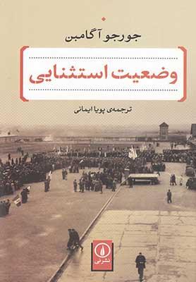وضعيت استثنايي: با پيشگفتار نويسنده بر ترجمههاي فارسي