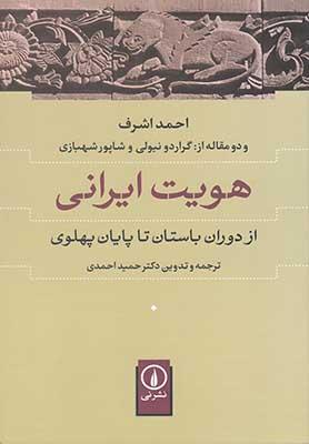 هويت ايراني از دوران باستان تا پايان پهلوي