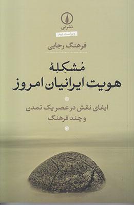 مشكله هويت ايرانيان امروز: ايفاي نقش در عصر يك تمدن و چند فرهنگ