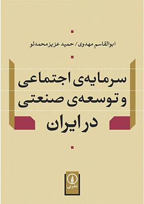 سرمايهي اجتماعي و توسعهي صنعتي در ايران