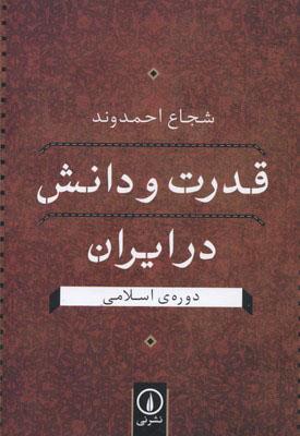 قدرت و دانش در ايران: دورهي اسلامي