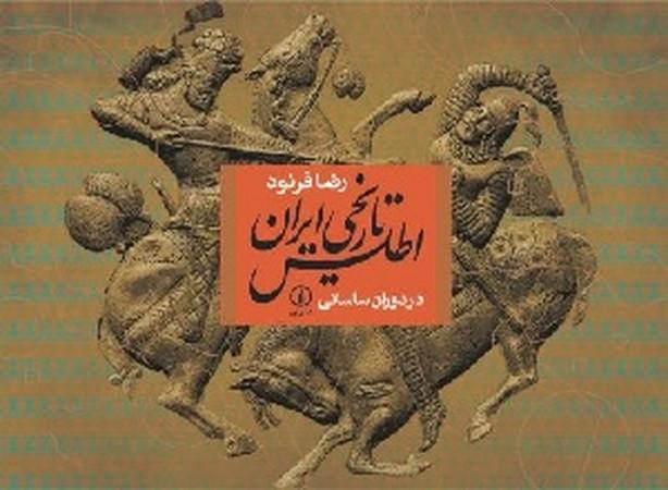 اطلس تاريخي ايران: از ظهور اسلام تا دوران ساساني