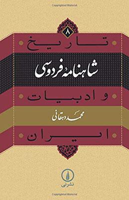 تاريخ و ادبيات ايران8: شاهنامه فردوسي