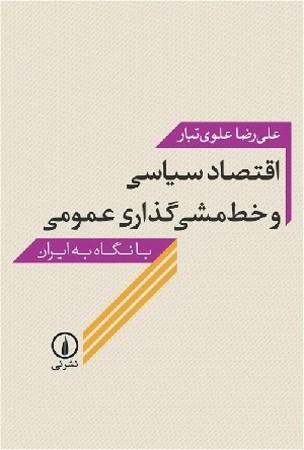 اقتصاد سياسي و خط مشيگذاري عمومي با نگاه به ايران