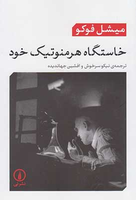خاستگاه هرمنوتيك خود: سخنرانيها در كالج دارتموت 1980