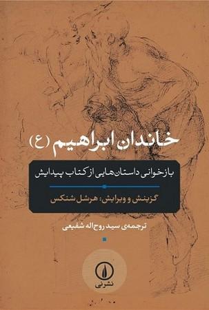 خاندان ابراهيم (ع): بازخواني داستانهايي از كتاب پيدايش