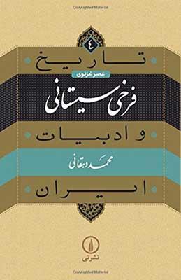 تاريخ و ادبيات ايران (عصر غزنوي): فرخي سيستاني