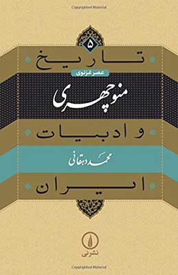 تاريخ و ادبيات ايران (عصر غزنوي): منوچهري