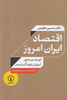 اقتصاد ايران امروز: توسعه بر محور آموزش، فرهنگ و تمدن