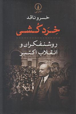 خرد كشي / روشنفكران و انقلاب اكتبر