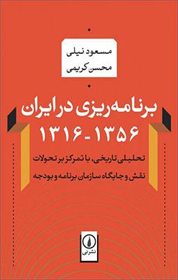 برنامه ريزي در ايران 1356-1316