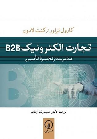 تجارت الكترونيك B2B