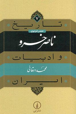 ناصر خسرو / تاريخ ادبيات ايران 7