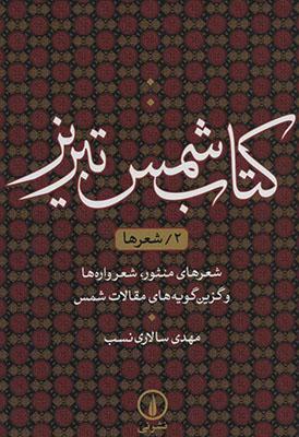 كتاب شمس تبريزي 2 / شعرها