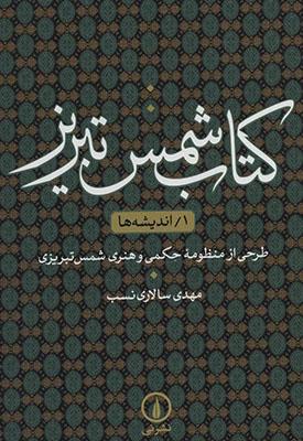 كتاب شمس تبريز  1 / انديشه ها