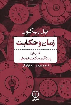 زمان و حكايت / كتاب اول