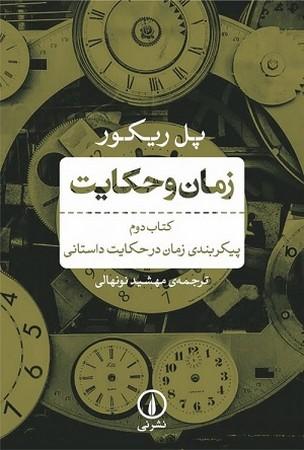 زمان و حكايت / كتاب دوم