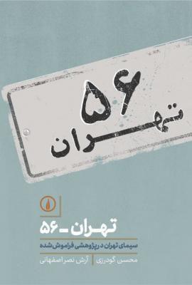 تهران 56