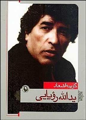 گزينه اشعار يدالله رويايي