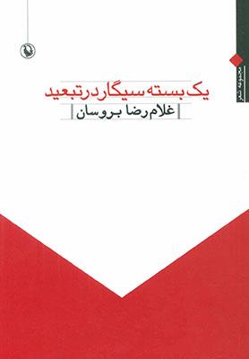 يك بسته سيگار در تبعيد: مجموعه شعر سه زبانه: آلماني، انگليسي، فارسي