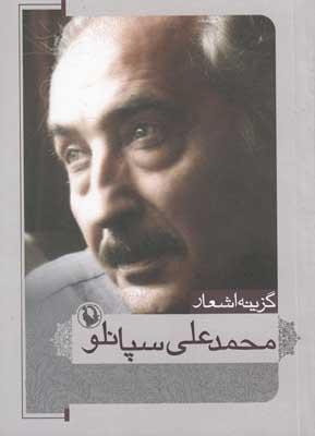 گزينه اشعارمحمد علي سپانلو