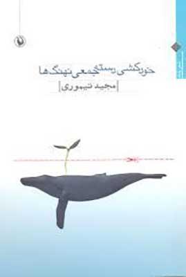 خودكشي دستهجمعي نهنگها: شعر بلند