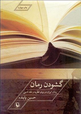 گشودن رمان