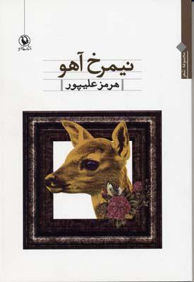 نيمرخ آهو: مجموعه شعر
