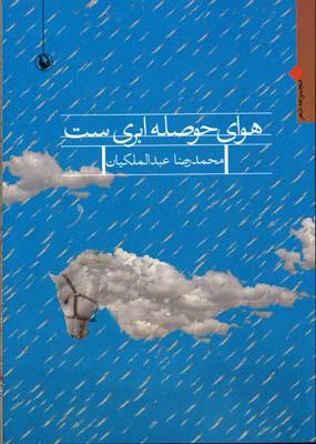 هواي حوصله ابريست: مجموعه شعر