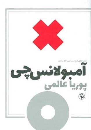 قصههاي آمبولانسچي: مجموعه طنز