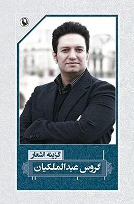 گروس عبدالملكيان / گزينه اشعار 48