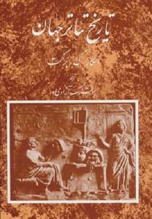 تاريخ تئاتر جهان جلد 1