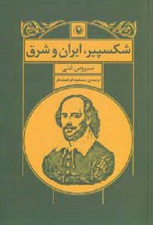 شكسپير ايران و شرق