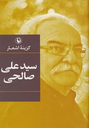 گزينه اشعار سيد علي صالحي