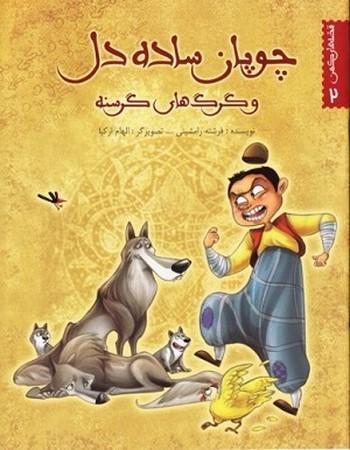قصه هاي كهن 2/ چوپان ساده دل و گرگ هاي گرسنه