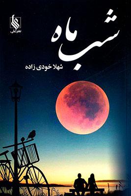 شب ماه